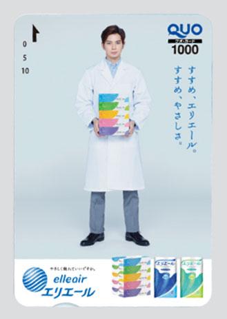 松本潤QUOカード