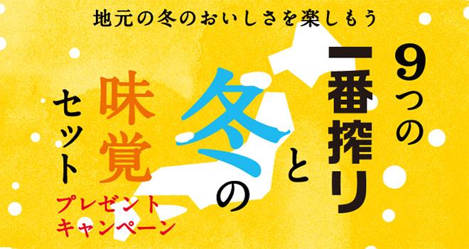 キリン一番搾り 冬の味覚キャンペーン