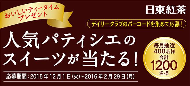 日東紅茶 デイリークラブ ガトー・ド・ボワ キャンペーン