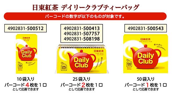 日東紅茶 「Daily Club デイリークラブ」