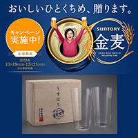 金麦 松徳硝子 うすはりグラス キャンペーン
