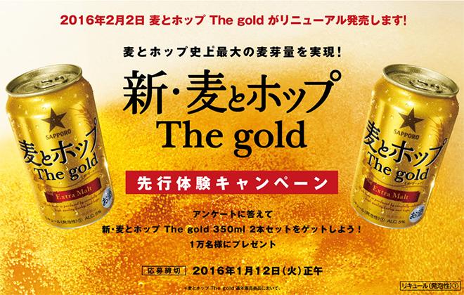 新・麦とホップ The gold 先行体験キャンペーン