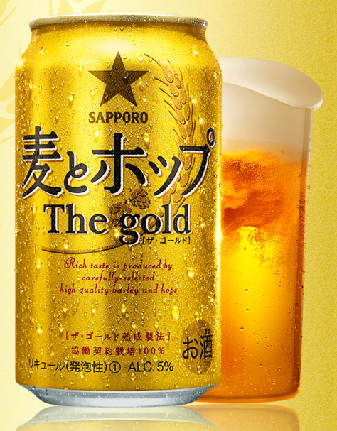 新・麦とホップ The gold