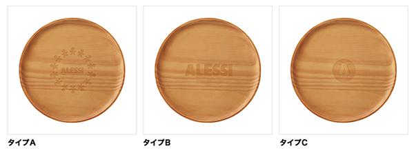 「ALESSIオリジナル木製プレート」