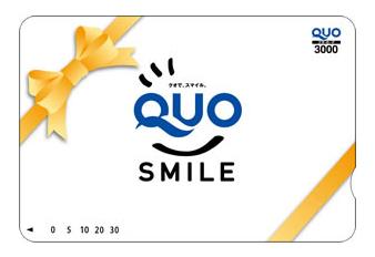 3,000円分QUOカード