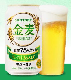サントリー金麦 糖質75%オフ