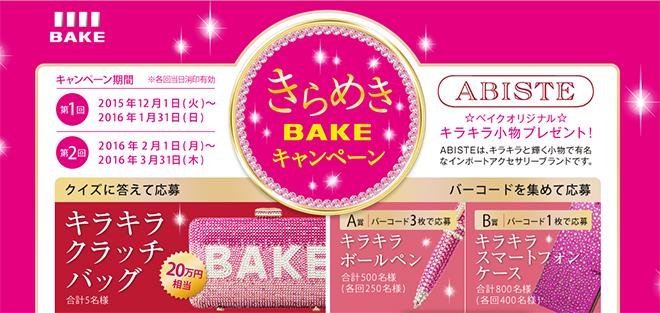 ベイク BAKE アビステ ABISTE キャンペーン