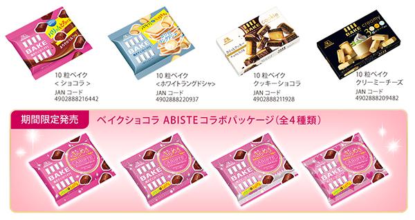 ベイク(BAKE)キャンペーン対象商品