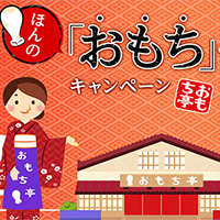 丸美屋 おもち亭 おもちクイズキャンペーン
