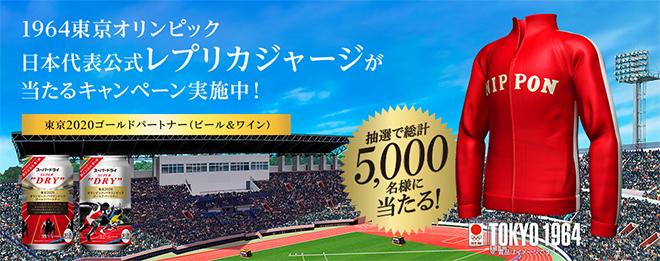 アサヒ 東京オリンピック レプリカジャージキャンペーン