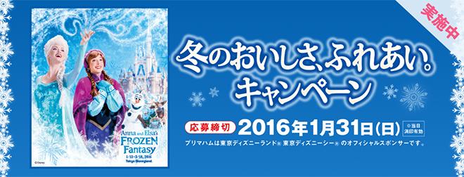 香薫 ディズニー アナ雪キャンペーン