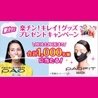 果汁グミ MTG PAO キャンペーン