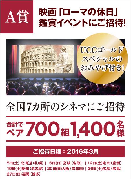 映画「ローマの休日」鑑賞イベントペア