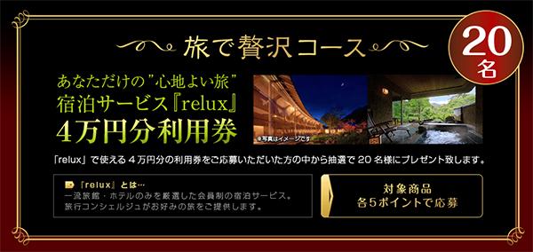 relux 4万円分利用券