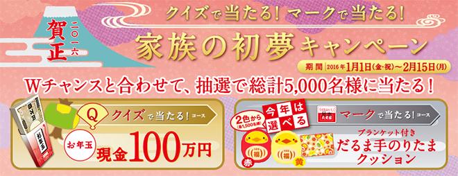 丸美屋 現金100万円 初夢キャンペーン