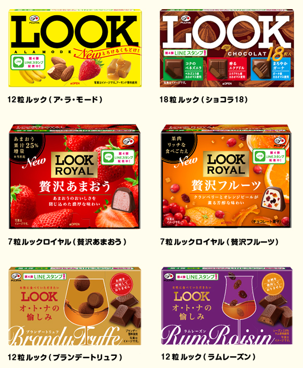 LOOK ルック キャンペーン対象商品