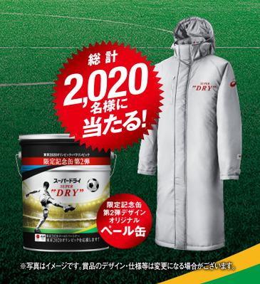 東京オリンピック応援グッズ