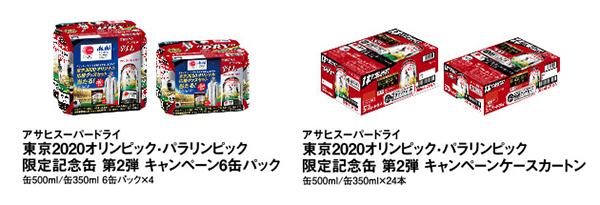 アサヒスーパードライ 東京オリンピックキャンペーンパック