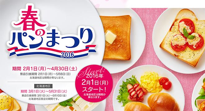ヤマザキ春のパンまつり 2016