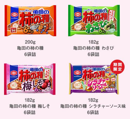 亀田の柿の種シリーズ全品