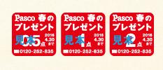 Pascoキャンペーン応募券