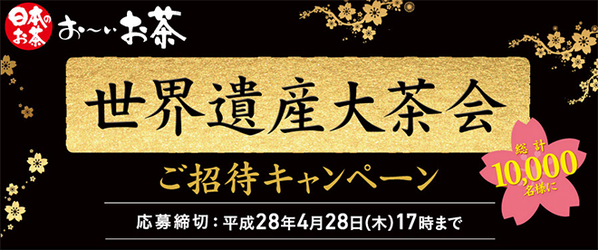 お~いお茶 世界遺産大茶会 キャンペーン