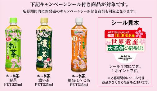 お~いお茶キャンペーン対象商品