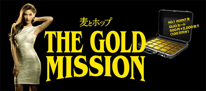 麦とホップ THE GOLD MISSION