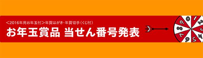 【当選】お年玉付き年賀はがき2016