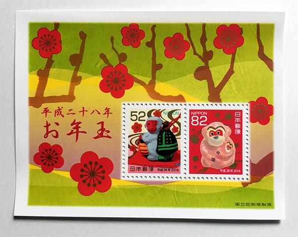 平成28年お年玉切手シート