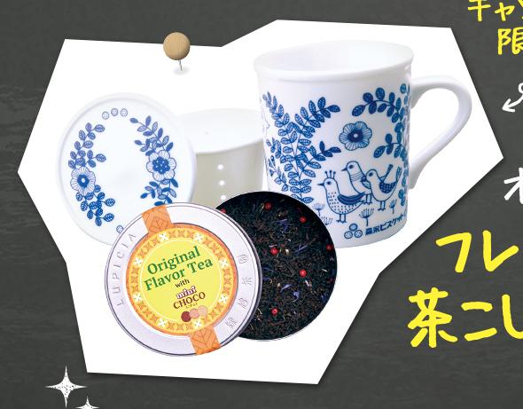 LUPICIAルピシア オリジナルフレーバーティー&茶こしマグ