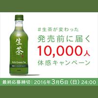 キリン 生茶リニューアル 体験キャンペーン