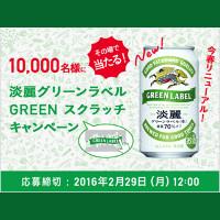 淡麗グリーンラベル 限定デザイン缶キャンペーン