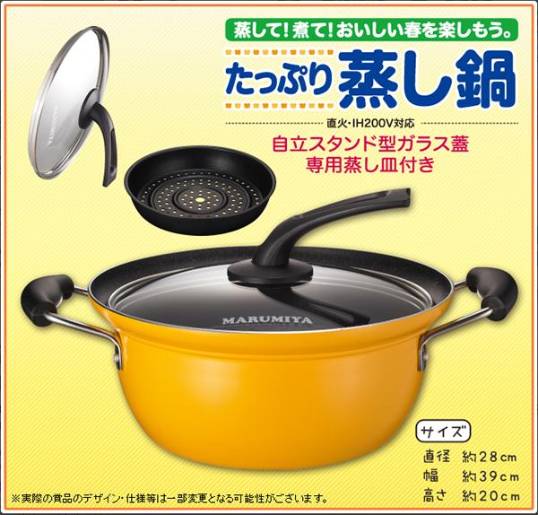 丸美屋 特製蒸し鍋