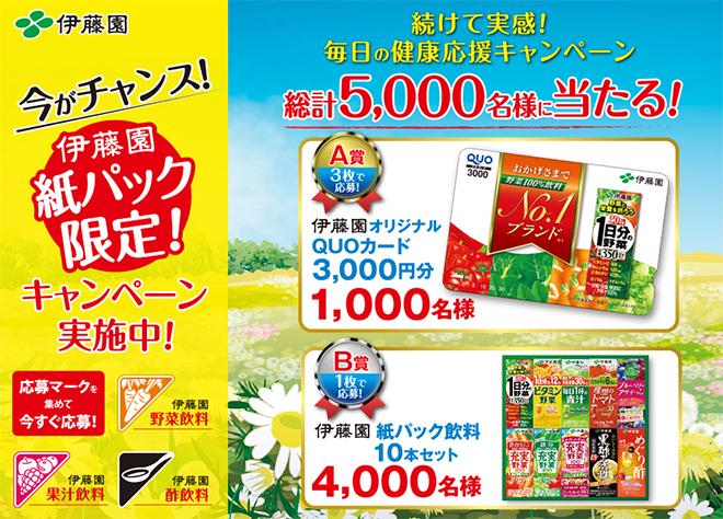 伊藤園 紙パック飲料限定キャンペーン 2016春