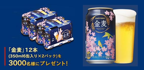 金麦 春デザイン缶