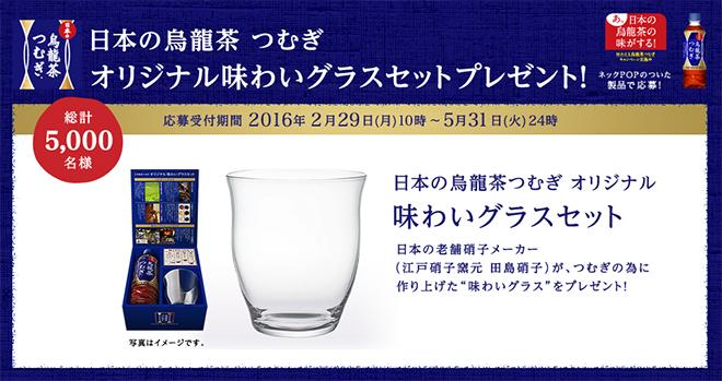 日本の烏龍茶 つむぎ 味わいグラスキャンペーン