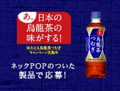 日本の烏龍茶つむぎキャンペーン応募POP