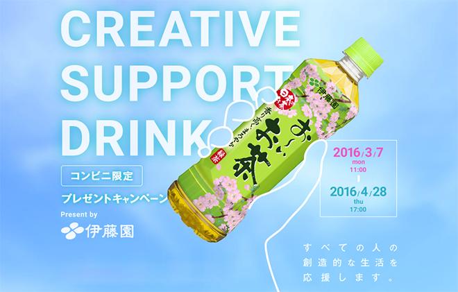 お~い お茶 コンビニ限定ギフト券キャンペーン2016