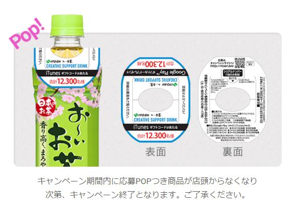 お~いお茶 コンビニ限定キャンペーン応募POP