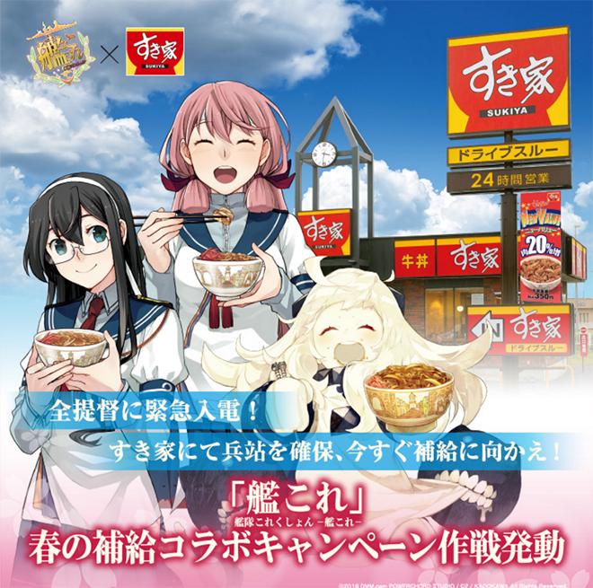 すき家 x 艦これ キャンペーン 2016