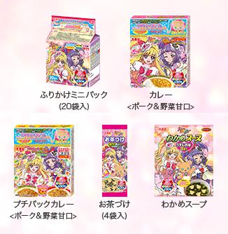 丸美屋「魔法使いプリキュア!」シリーズ