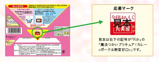 丸美屋「魔法使いプリキュア!」キャンペーン応募マーク