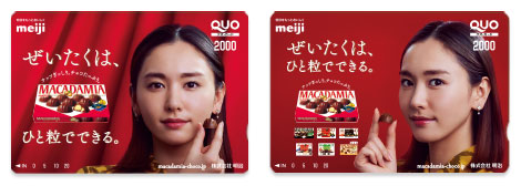 新垣結衣QUOカード