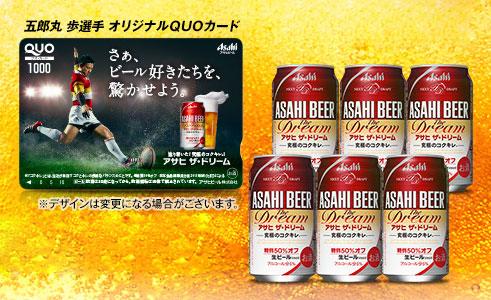 アサヒ ザ・ドリーム 五郎丸歩選手オリジナルQUOカード