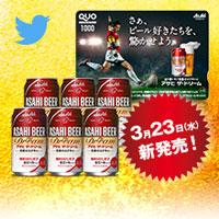 アサヒ ザ・ドリーム 五郎丸QUOカード キャンペーン