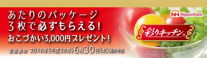 彩りキッチン 3,000円プレゼントキャンペーン
