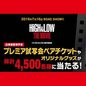 スーパーカップ HiGH&LOW ハイアンドロー