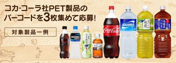 コカ・コーラ ワンピースフィルムゴールド限定Tシャツ入手方法