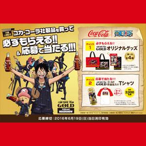 コカ・コーラ ワンピース フィルム ゴールドキャンペーン
